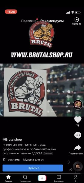 Брутал шоп_Тик Ток